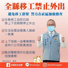 快新聞/徐耀昌祭「全縣移工外出」禁令 台權會:恐衝擊長照需求