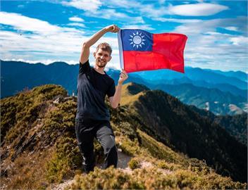 快新聞/波蘭網紅舉國旗喊「我愛台灣」 蔡英文也留言:謝謝你一起愛這塊土地