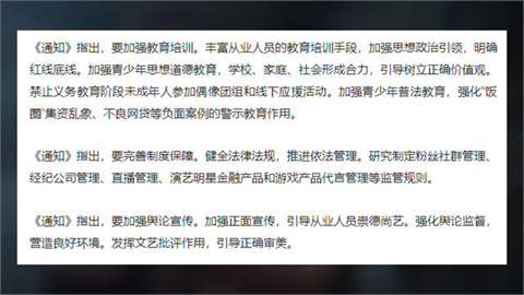 快新聞/中國祭「娛樂圈工作條款通知」  汪浩:台灣藝人再不逃出就要被治理囉!