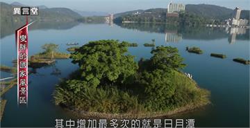 異言堂/擴大日月潭國家風景區 提升地方特色、旅遊品質是關鍵