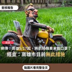 【錯誤】網傳「高雄5月17日起開始,騎機車未戴口罩者,會被開罰3000到15000元」?