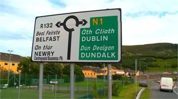 北愛爾蘭邊界問題有解 英國與歐盟達成脫歐協議