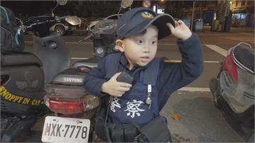 卡哇伊!4歲男童從小立志當警察 全身配件超過萬元 下課後第一件事...