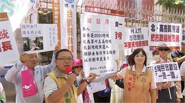 台灣民眾黨今創立!台聯、網紅、前柯粉場外嗆聲