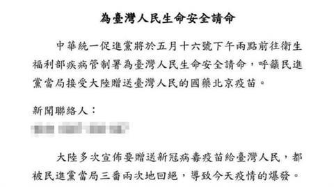 統促黨喊接受中國疫苗!台灣基進怒開砲:親中勢力「以疫謀統」