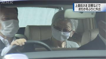 日本上皇后美智子 近五個月後首度外出