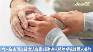 病人自主預立醫療決定書 讓漸凍人移除呼吸器得以善終