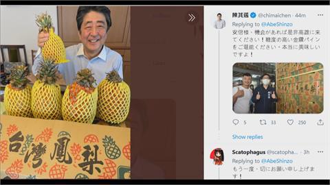 安倍推特PO鳳梨照 蔡總統:不夠吃台灣隨時送