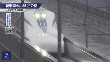 日本磁浮新幹線改良列車首次公開內部設計!
