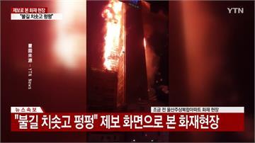 南韓蔚山市高樓大火 33層大樓陷火海88人送醫
