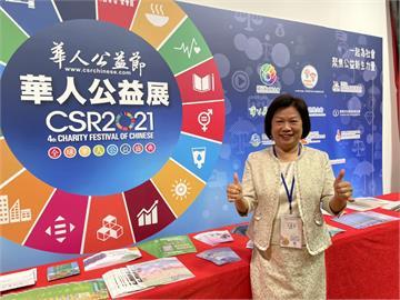 2021華人公益大使 因特力淨創辧人王惠美接受表揚