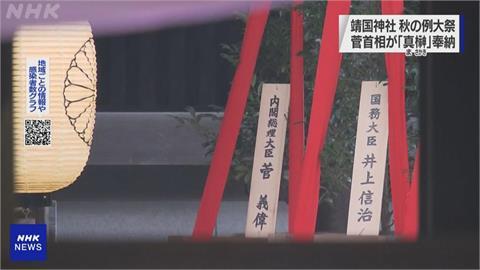 快新聞/日相菅義偉向靖國神社供奉「真榊」祭品 安倍晉三親自參拜