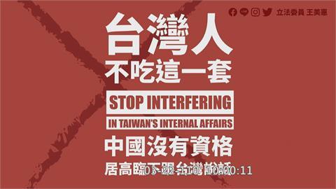 楊潔篪嗆「中國人不吃這套」 綠委:台灣人也不吃