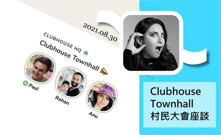 Clubhouse 的 iOS 版本新增「Spatial Audio!」空間音訊功能