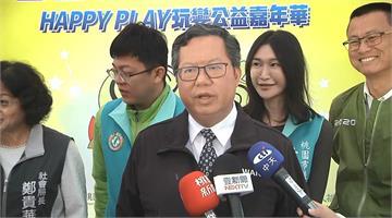 快新聞/辜寬敏表態2024支持賴清德 鄭文燦:昨天沒聽到辜老的話