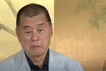快新聞/港區國安法上路 黎智英堅持為民主而戰:不會離開香港