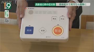 東京8月148人熱死 警報器成銀髮族救星