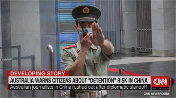 被約談澳記者才剛抵國 中國官媒控澳方「違反新聞自由」