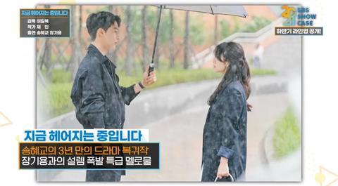 宋慧喬新戲一展頂級美貌 張基龍為她雨中撐傘曖昧交流