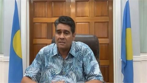 力挺台灣!帛琉總統堅定表示不接受中國霸凌