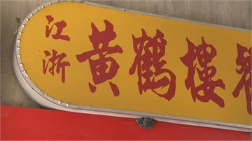 餐廳老闆積欠600萬 搬光值錢貨掏空 經營權抵債起糾紛 「黃鶴樓」成廢墟
