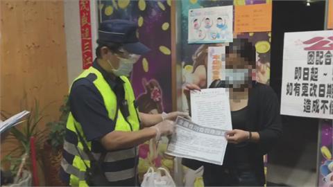 全國休閒娛樂場所停業...  台南10家業者偷偷營業被逮 黃偉哲震怒出手了!