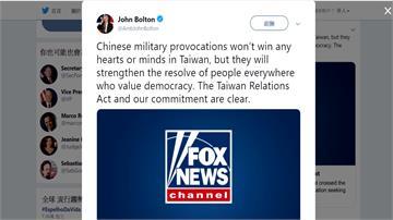 中國軍機挑戰「台灣關係法」 美國跨部會強調護台決心