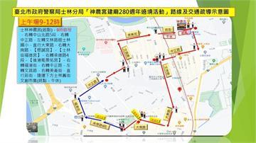 快新聞/神農宮遶境本週六登場 警方公布「壅塞路線」提醒民眾改道