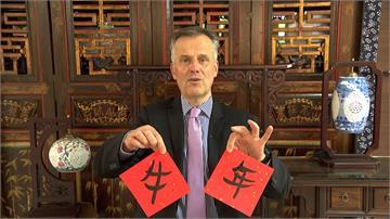 第一次在台灣過農曆年!英國駐台代表鄧元翰挑戰寫春聯