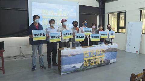 綠能結合公益! 全台最北陽光電廠啟用 盼結合觀光成為教育基地