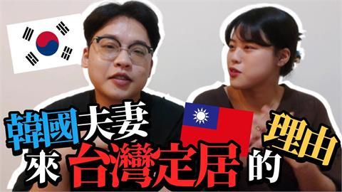 韓國夫妻定居台灣曝4理由 推崇1點樂喊:太適合我了