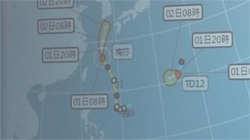 「梅莎」路過!當心甩尾北台灣有雨 熱低壓蠢蠢欲動最快今生成「海神」