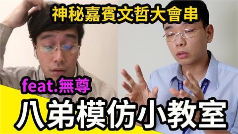 當台北市長有訣竅!八弟親授模仿柯P精隨 「襯衫加褲子」缺一不可