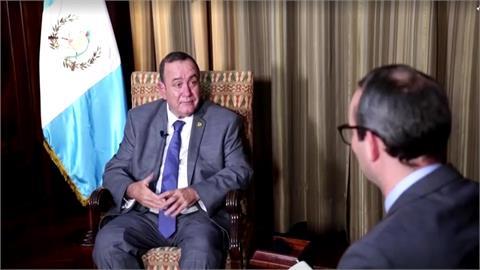 瓜地馬拉總統支持友邦台灣 不尋求與中國建交