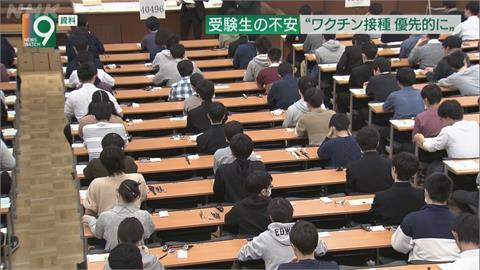 日本考試季來臨 文部省推考生優先打疫苗