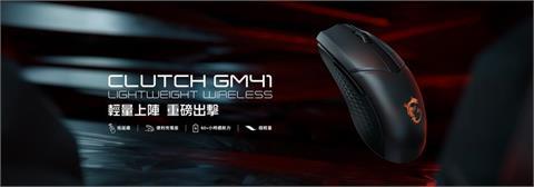 3C/專為射擊遊戲玩家(FPS)設計的無線滑鼠!MSI 微星 CLUTCH GM41 LIGHTWEIGHT WIRELESS