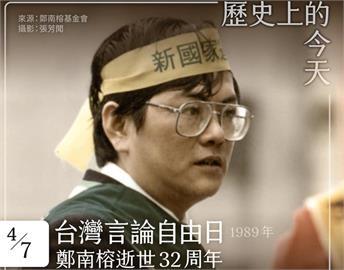 快新聞/今天是言論自由日 民進黨:守護台灣民主未來是紀念鄭南榕最好方式