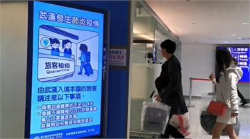 快新聞/首批滯留武漢台人趕赴天河機場 預計21時飛抵桃機
