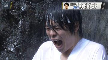 感受瀑布的「靈壓」 日本瀑布修行成風潮