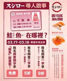 壽司郎祭改名優惠 這粉專提醒:人一生只能改3次 別因鮭魚錯失「和牛」
