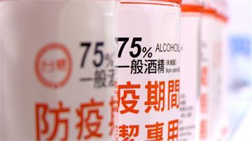 防疫物資不缺貨了!75%酒精卻大漲3至5成