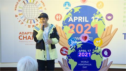 4/17世界血友病日 國內患者超過1500人 Leo王獻唱勉勵病友勇敢追夢