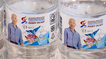 全中運瓶裝水上印韓國瑜 網友批造神
