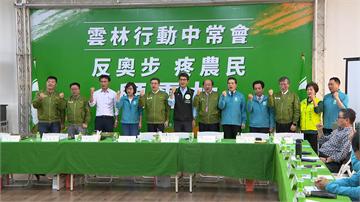 快新聞/民進黨控張家勢力導致花生之亂 籲守住雲林「民主防線」