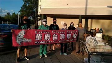 Taiwan can help!華府台灣學校師生為醫護送餐