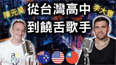 錄節目聽不懂中文好受挫 「老外甩陰霾再度來台」盼成華語饒舌歌手