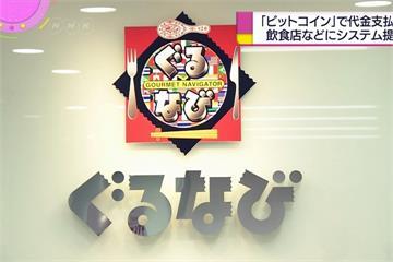 無現金時代來臨 東京10餐廳開放比特幣支付