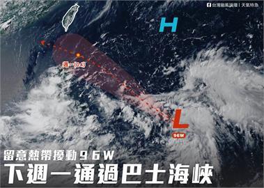 快新聞/熱帶擾動增強中!未來恐成颱風 明起4縣市整天有雨