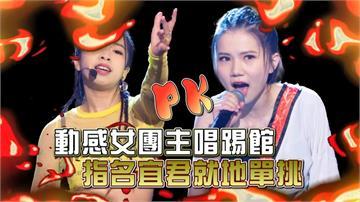 《台灣那麼旺》動感女團主唱來挑戰!指名蔡宜君就地單挑!!!