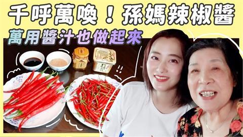 吃了會噴淚!養大孫德榮的「祖傳辣椒醬」 美味關鍵在加入這配方